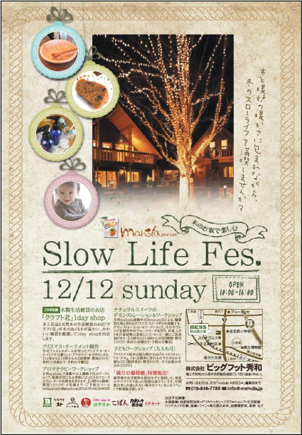 Slow Life Fes._e0188574_1631414.jpg