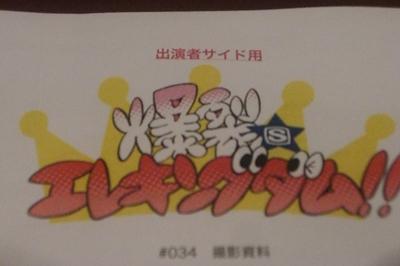 エレキングダム!とみ_f0174088_31483.jpg
