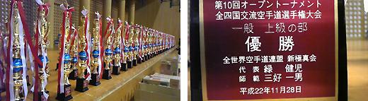 新極真会2010年メディア謝恩会_c0186691_19123342.jpg