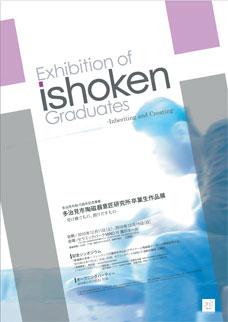多治見市陶磁器意匠研究所卒業生作品展_e0114296_12472345.jpg