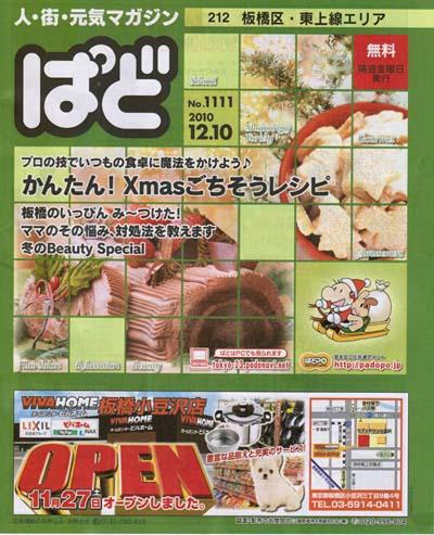 「ぱど」板橋・北区版に掲載されました_f0235809_19393717.jpg