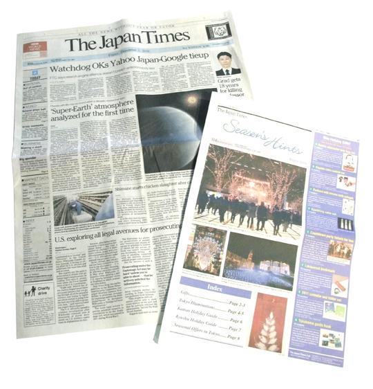 The Japan Times 紙で紹介されました!_f0194512_10492152.jpg