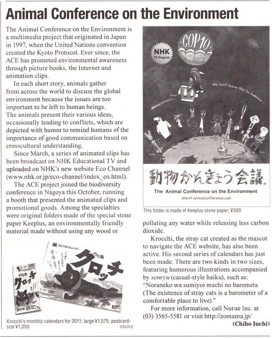 The Japan Times 紙で紹介されました!_f0194512_10494340.jpg