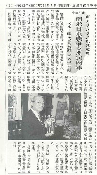 三野新聞と中部経済新聞_d0063218_1215524.jpg