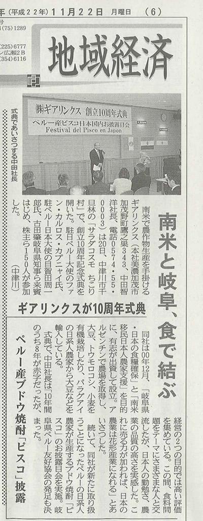 三野新聞と中部経済新聞_d0063218_1224165.jpg