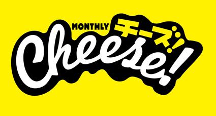 Cheese!1月号 飛び出すチーズ!_f0233625_22342877.jpg