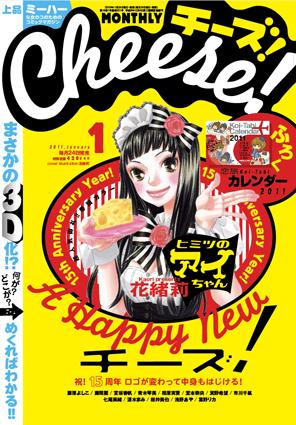 Cheese!1月号 飛び出すチーズ!_f0233625_2234688.jpg
