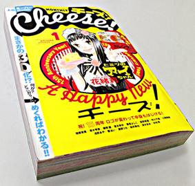 Cheese!1月号 飛び出すチーズ!_f0233625_22394532.jpg