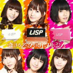 LISP「恋する乙女のカタルシス」リリース記念! LISPがモデルの漫画が連載される!_e0025035_15201236.jpg