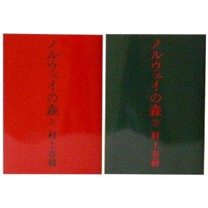 村上春樹のベストセラー映画化「ノルウェイの森」_e0192740_10271265.jpg