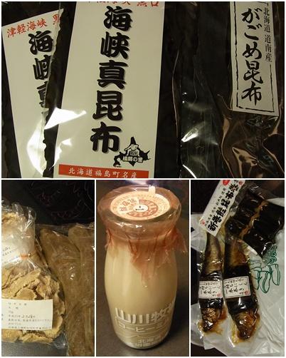 函館土産2