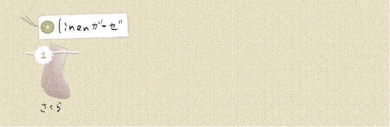 stock of cloth  _f0204858_12445494.jpg