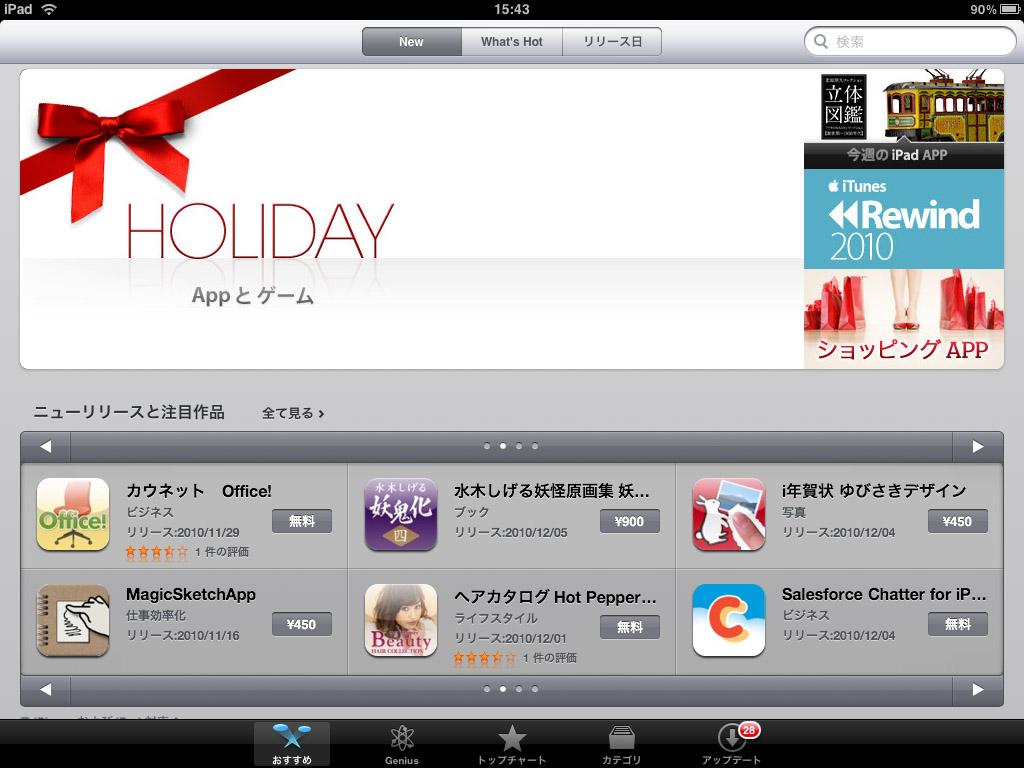 iPad年賀状アプリ「i年賀状 ゆびさきデザイン」が注目作品に!_c0166765_15554979.jpg