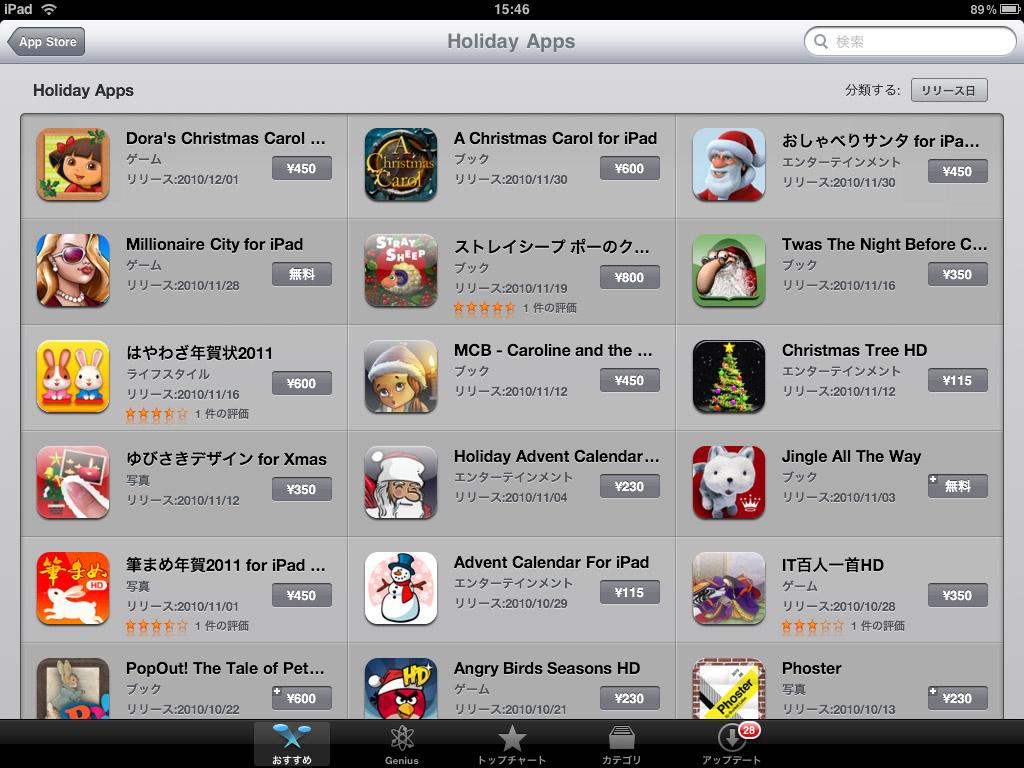 App Store のHOLIDAY特集_c0166765_17205441.jpg