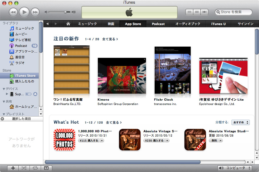 iPad年賀状アプリ「i年賀状 ゆびさきデザイン Lite」が写真カテゴリーの注目の新作に!_c0166765_1838851.jpg
