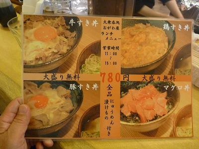 大衆呑処 おがわ屋 / 牛すき丼_e0209787_14425961.jpg