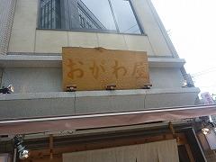 大衆呑処 おがわ屋 / 牛すき丼_e0209787_14472754.jpg
