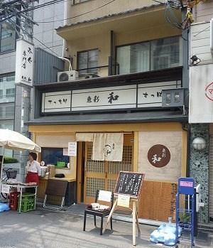 魚彩 和 / 煮魚定食_e0209787_15195550.jpg