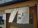 魚彩 和 / 煮魚定食_e0209787_15303365.jpg