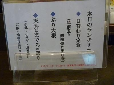 魚彩 和 / 煮魚定食_e0209787_15375939.jpg