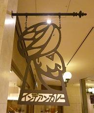 インデアンカレー 淀屋橋店 / インデアンカレー_e0209787_16333685.jpg