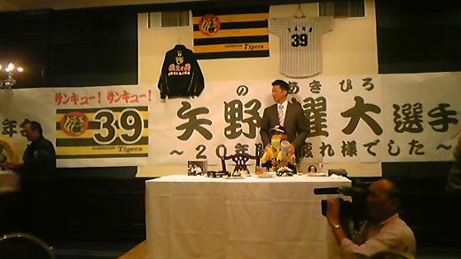 阪神タイガース矢野選手20年間お疲れ様でした_c0186691_1137332.jpg