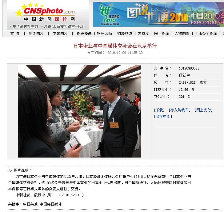 経済広報センター主催の日本企業と中国媒体交流会の写真 中国新聞社より配信_d0027795_9362844.jpg