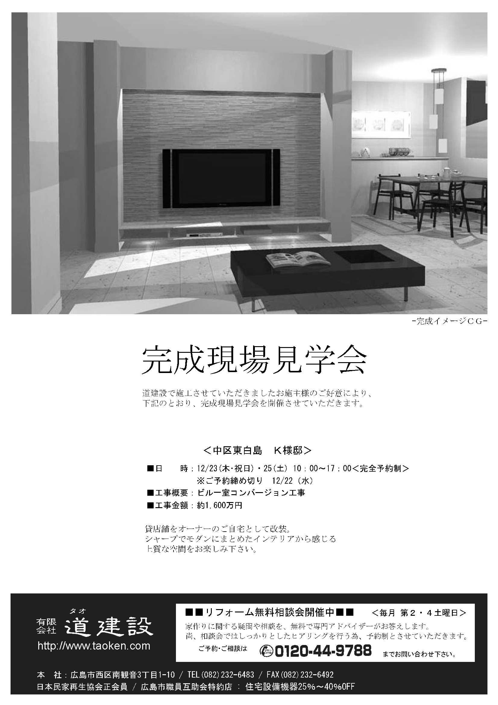 ビルの貸事務所スペースをオーナー宅へ_b0078597_21515777.jpg