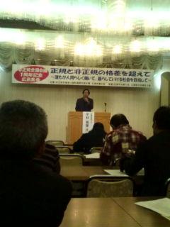 非正規全国会議in広島_e0094315_14123164.jpg