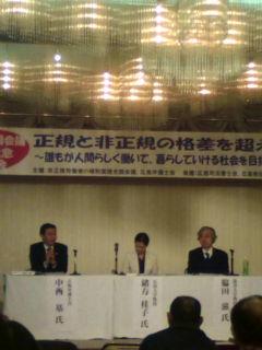 非正規全国会議in広島(2)_e0094315_1525828.jpg