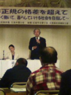 非正規全国会議in広島(2)_e0094315_1525885.jpg