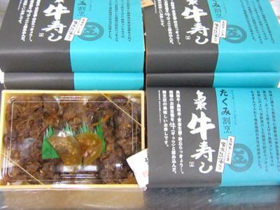 丸ごと鳥取の味「牛寿し」_f0197821_12532068.jpg
