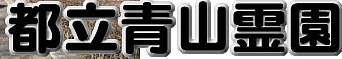 <2010年12月1日>港区探訪(その6):「麻布・青山・赤坂」編_c0119160_120174.jpg