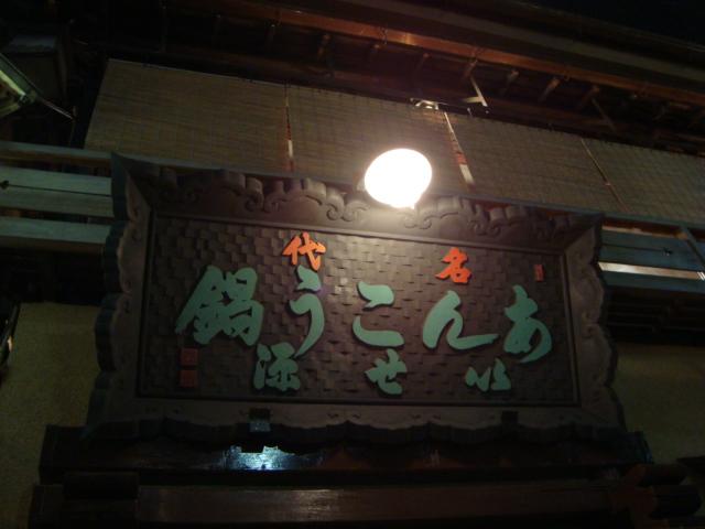 神田「あんこう鍋 いせ源」へ行く。_f0232060_0595095.jpg