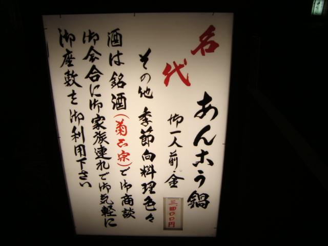 神田「あんこう鍋 いせ源」へ行く。_f0232060_112317.jpg