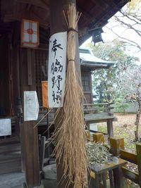 天照神社(2)奉納された稲穂の由来_c0222861_21434094.jpg