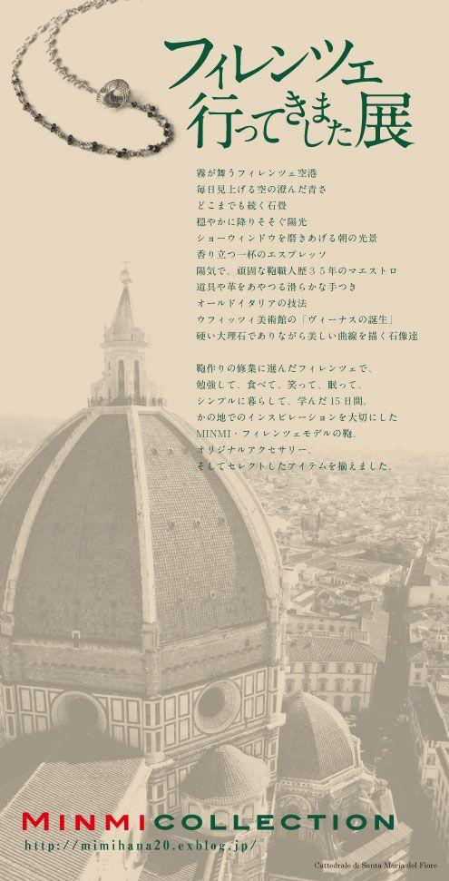 フィレンツェ行ってきました展 はじまりました!_a0107193_22465775.jpg