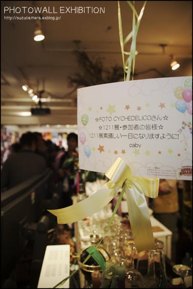 2010/12/11展 無事終了!_f0100215_558139.jpg