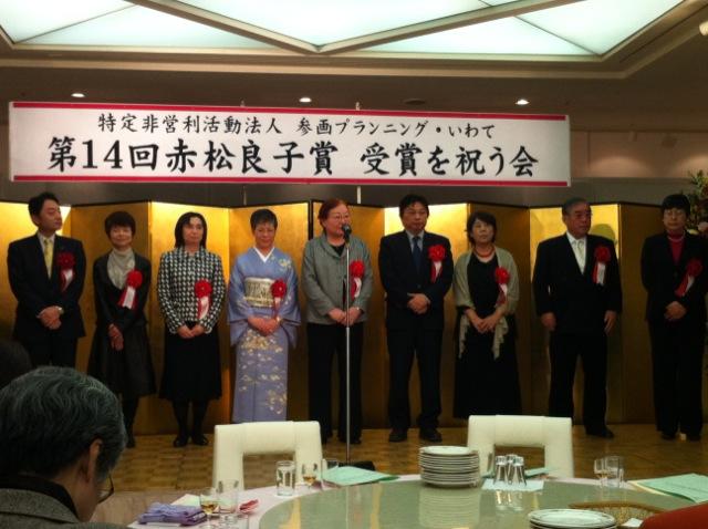 NPO法人参画プランニング・いわてが赤松良子賞を受賞_b0199244_275045.jpg