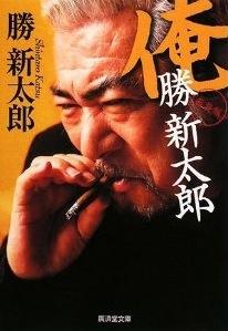 俺、勝新太郎(廣済堂文庫)/勝新太郎_f0134963_18355772.jpg