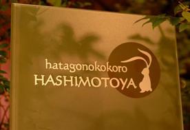 かみのやま温泉に行くならココッ!!「橋本屋」その1@山形県上山市_b0051666_9582913.jpg