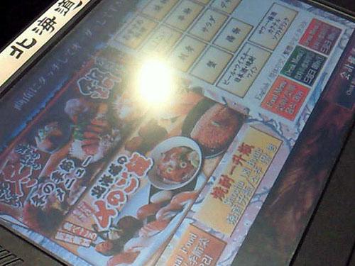 北海道 東池袋店_c0152767_2054241.jpg