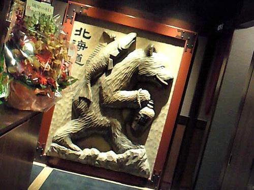 北海道 東池袋店_c0152767_2054324.jpg
