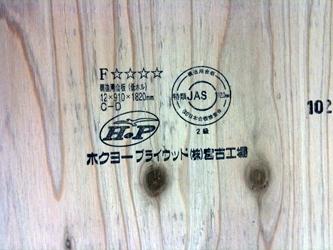 見付けました!国産材の構造用合板_d0126473_7484351.jpg