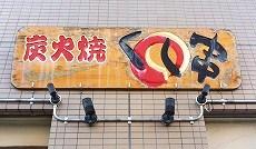 くし串 / 串カツ_e0209787_13455186.jpg