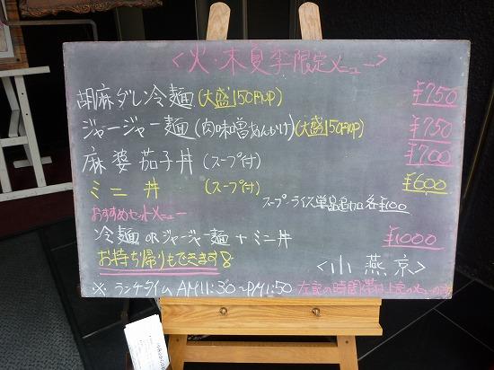 小燕京 / 胡麻ダレ冷麺_e0209787_13545864.jpg