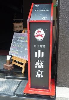 小燕京 / 胡麻ダレ冷麺_e0209787_1482265.jpg