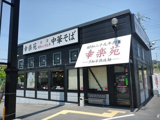 幸楽苑 神戸垂水店 / 極旨醤油チャーハンセット_e0209787_1511576.jpg