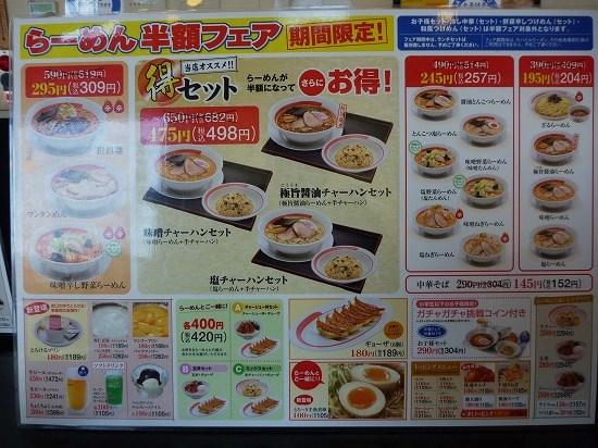 幸楽苑 神戸垂水店 / 極旨醤油チャーハンセット_e0209787_1512831.jpg
