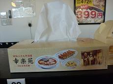 幸楽苑 神戸垂水店 / 極旨醤油チャーハンセット_e0209787_15152815.jpg
